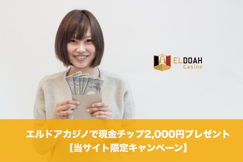 2021年2月28日まで》エルドアカジノで現金チップ2,000円プレゼント