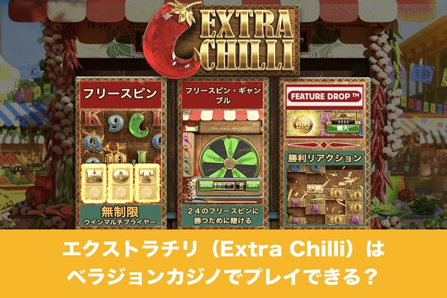 エクストラチリ(Extra Chilli)はベラジョンカジノでプレイできる?