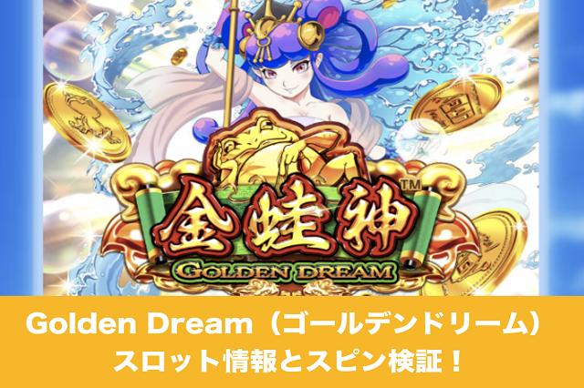 Golden Dream(ゴールデンドリーム)スロット情報とスピン検証