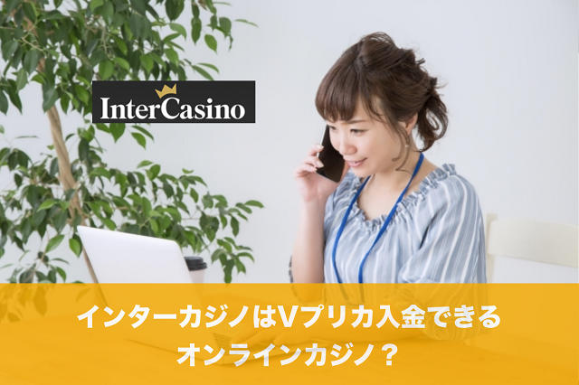 インターカジノはVプリカ入金できるオンラインカジノ?