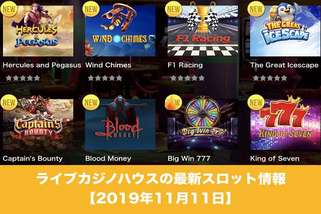 ライブカジノハウスの最新スロット情報【2019年11月11日】