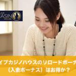 ライブカジノハウスのリロードボーナス(入金ボーナス)はお得か?