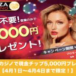 2020年4月4日まで》パイザカジノで現金チップ5,000円プレゼント