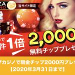 パイザカジノで現金チップ2000円プレゼント│2019年12月