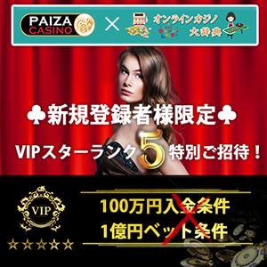 パイザカジノ VIPスターランク5キャンペーンバナー