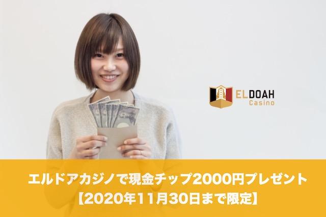 2020年11月30日まで》エルドアカジノで現金チップ2,000円プレゼント