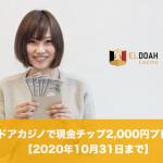 2020年10月31日まで》エルドアカジノで現金チップ2,000円プレゼント