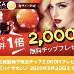 2020年9月30日まで》パイザカジノで現金チップ2,000円プレゼント