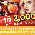 2020年8月31日まで》パイザカジノで現金チップ2,000円プレゼント