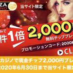 2020年6月30日まで》パイザカジノで現金チップ2,000円プレゼント
