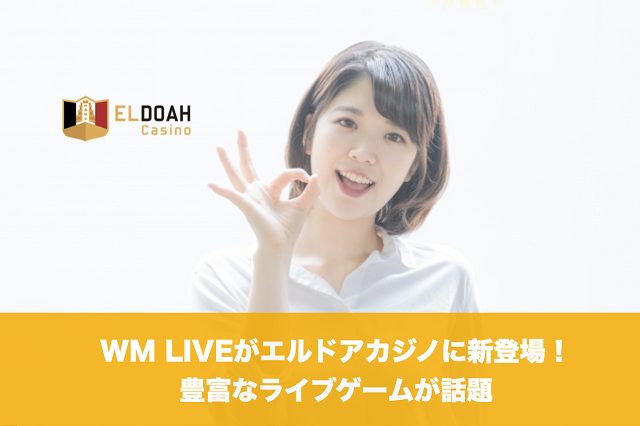 WM LIVEがエルドアカジノに新登場!豊富なライブゲームが話題