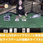WM LIVEがパイザカジノに新登場!豊富なライブゲームが話題