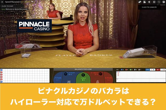 ハイローラー必見》ピナクルカジノのライブバカラは万ドルベット可能?