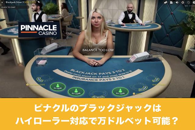 ハイローラー》ピナクルカジノのライブブラックジャックは万ドルベット可能?