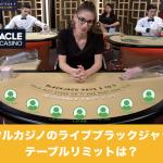 ピナクルカジノのブラックジャックテーブルリミットを徹底解説!