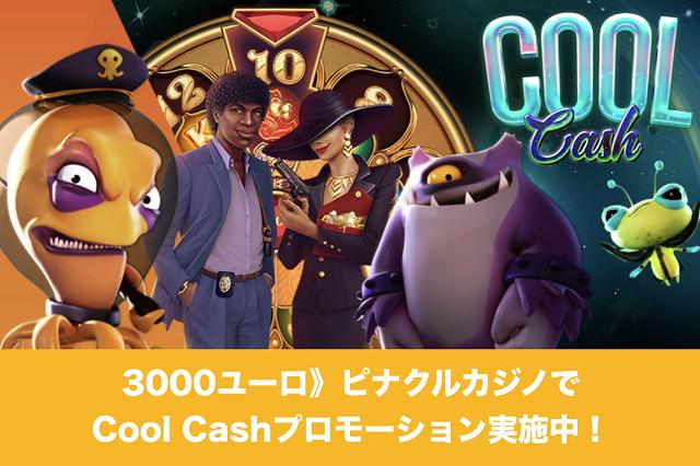 3000ユーロ》ピナクルでCool Cashプロモーション実施中!