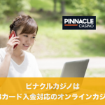 ピナクルカジノはJCBカード入金対応のオンラインカジノ?