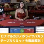 超人気》ピナクルカジノのライブバカラテーブルリミットを徹底解説!