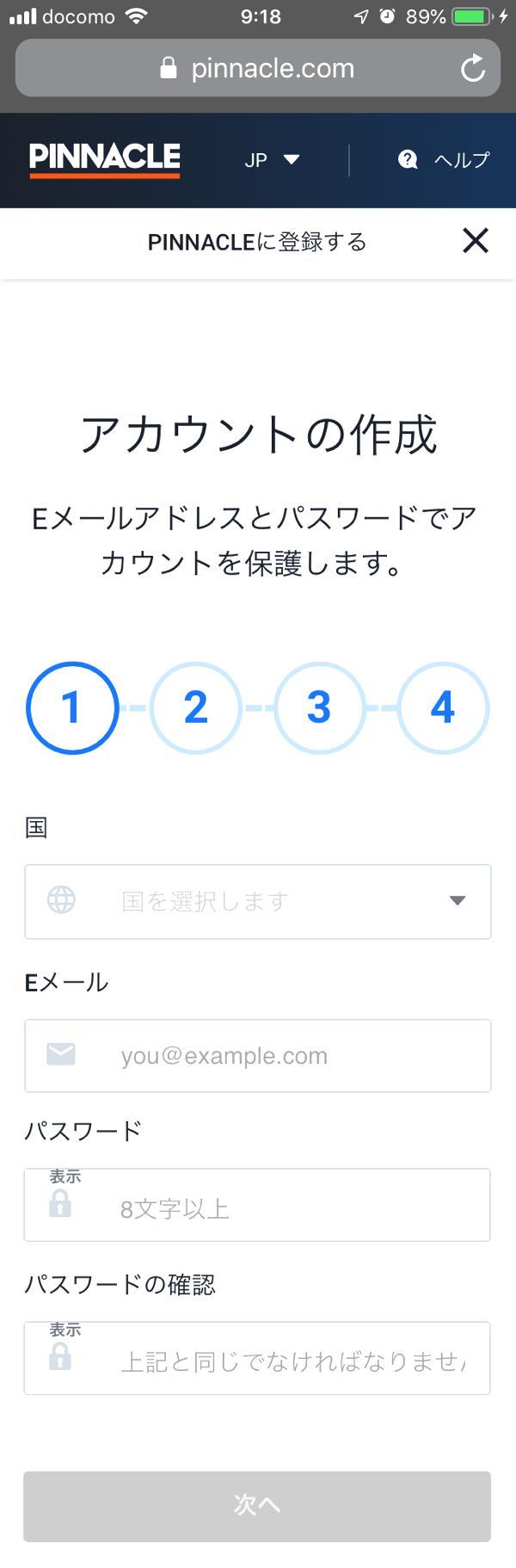 ピナクルカジノ 登録方法 スマホ 2