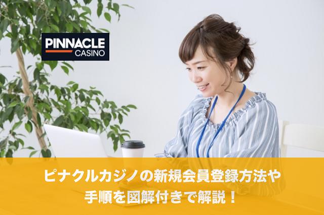 【最新版】ピナクルカジノの新規会員登録方法や手順を図解付きで解説!