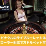 ハイローラー必読》ピナクルカジノのライブルーレットは万ドルベット可能?