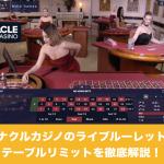 ピナクルカジノのライブルーレットテーブルリミットを徹底解説!