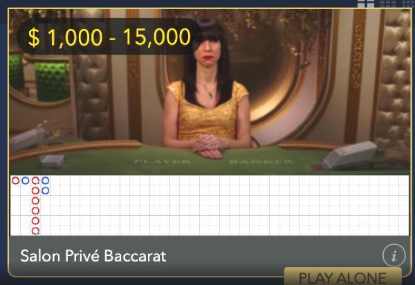 ピナクルカジノ Salon Prive Baccarat(サロンプライブバカラ)のテーブルリミットは?