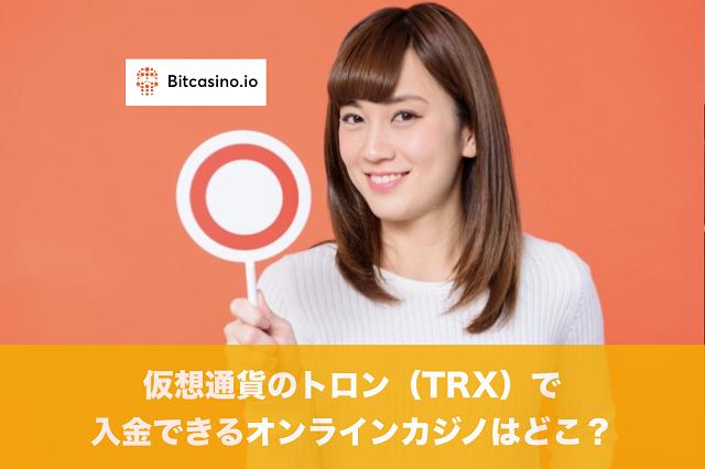 トロン(TRX)で入金できるオンラインカジノはどこ?