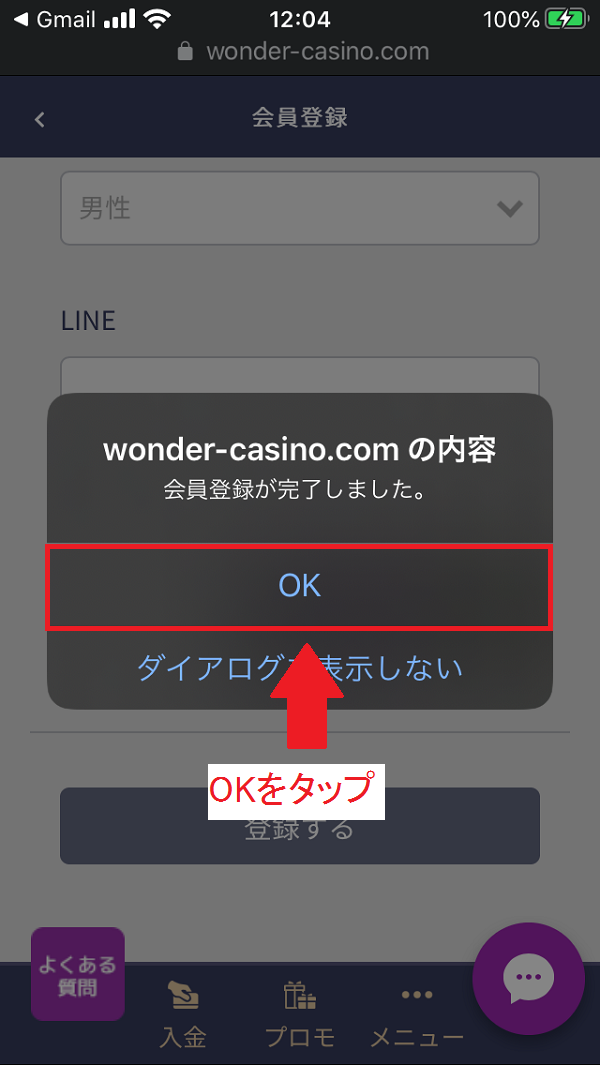 ワンダーカジノ 登録方法 スマホ3