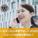 ワンダーカジノの日本語サポートの対応時間やスタッフの評判は?