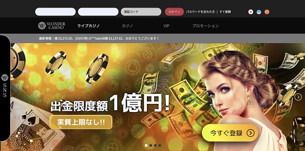 出金時間が早いオンラインカジノランキング4位 ワンダーカジノ