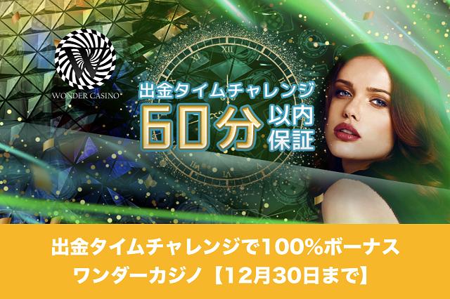 12月30日まで》ワンダーカジノの出金タイムチャレンジでボーナス!