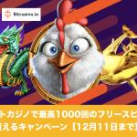 12月11日まで》ビットカジノで最高1000回のフリースピンが貰えるキャンペーン