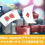 12月8日まで》10Bet Japanのブラックジャックでベットボーナス!