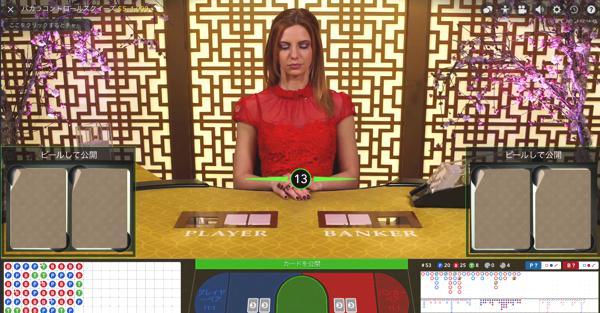 オムニアカジノ Baccarat Control Squeeze(バカラコントロールスクイーズ)のテーブルリミットは?