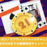 12月9日まで》ビットカジノでブラックジャックチャレンジが開催中!