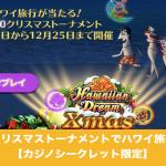 クリスマストーナメントでハワイ旅行│カジノシークレット