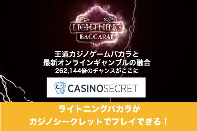 ライトニングバカラがカジノシークレットでプレイできる!