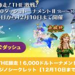 12月10日まで》THE師走!6,000ドルトーナメント│カジノシークレット