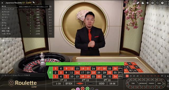 日本語ライブルーレットのテーブルリミットは?