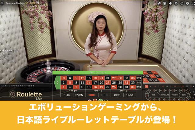 日本語ライブルーレットテーブルが登場│エボリューションゲーミング