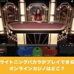 ライトニングバカラがプレイできるオンラインカジノはどこ?