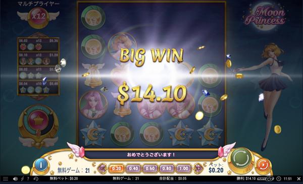 オムニアカジノのムーンプリンセスのフリースピンは勝てるのか その2