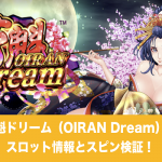 花魁ドリーム(OIRAN Dream)のスロット情報とスピン検証