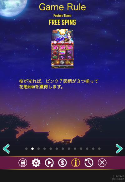 花魁ドリーム(Oiran Dream)のフリースピンは?