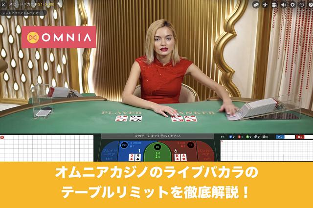 オムニアカジノのライブバカラのテーブルリミットを徹底解説!