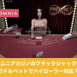 オムニアカジノのブラックジャックは万ドルベットでハイローラー対応?