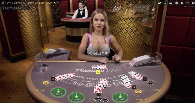 オムニアカジノのライブブラックジャックは万ドルベットでプレイできない