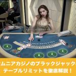 オムニアカジノのブラックジャックのテーブルリミットを徹底解説!
