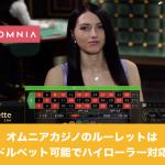 オムニアカジノのルーレットは万ドルベット可能でハイローラー対応?
